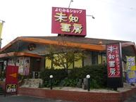 未知書房 戸畑バイパス店の店舗イメージ