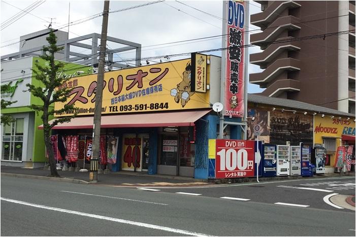 映像宝庫スタリオン中井店の店舗イメージ