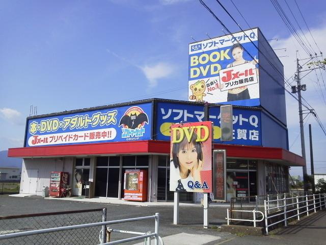 ソフトマーケットQ佐賀店
