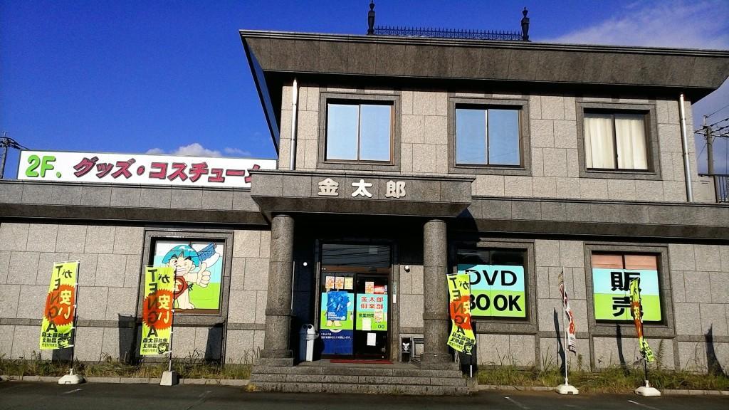 金太郎倶楽部熊本店の店舗イメージ