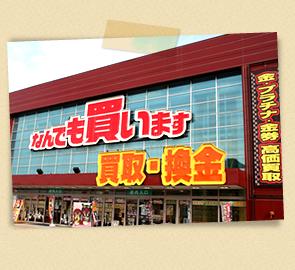 マンガ倉庫 八代店