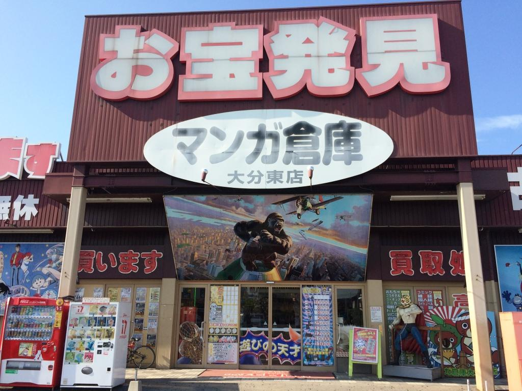 マンガ倉庫 大分東店