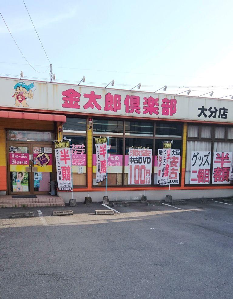 金太郎倶楽部 大分店の店舗イメージ