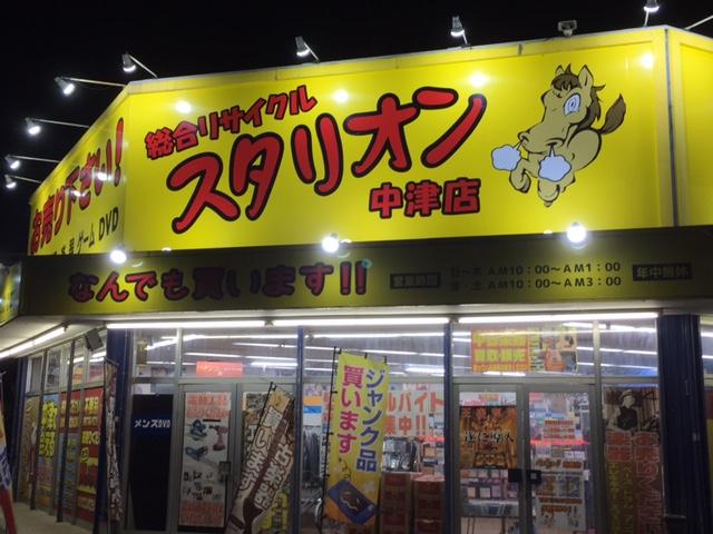 総合リサイクル スタリオン 中津店の店舗イメージ