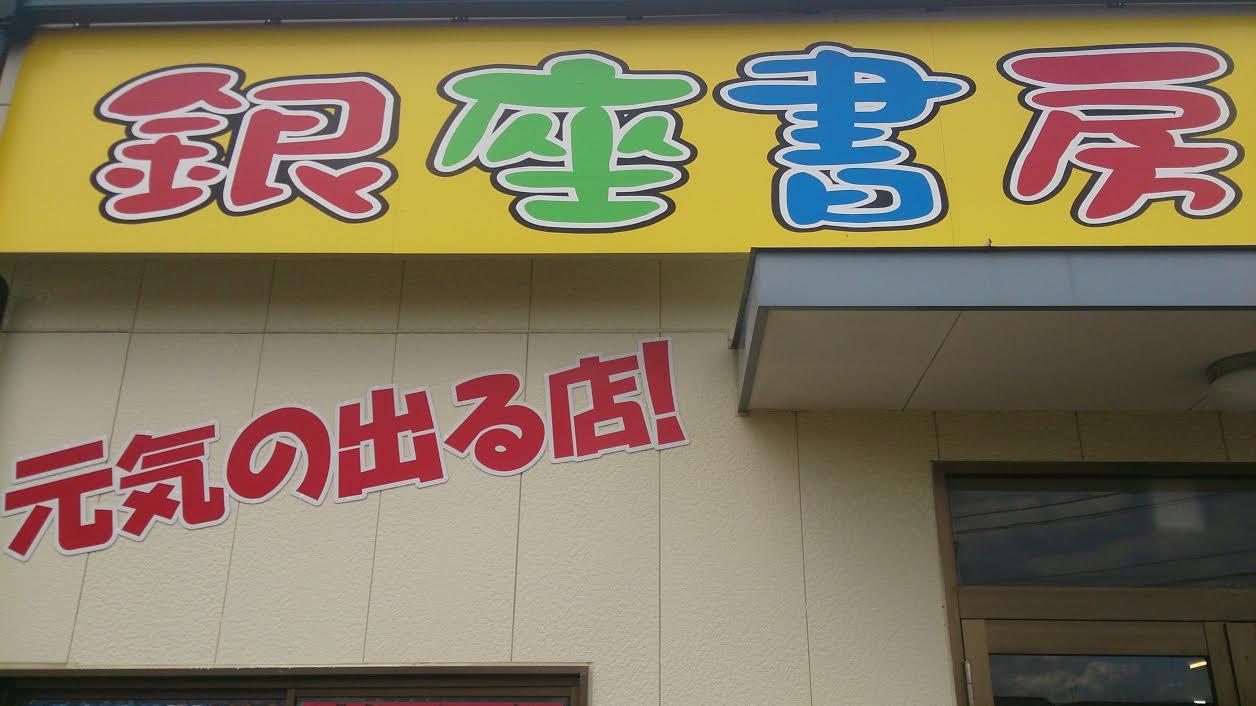 銀座書房 宮崎本店ロゴ画像