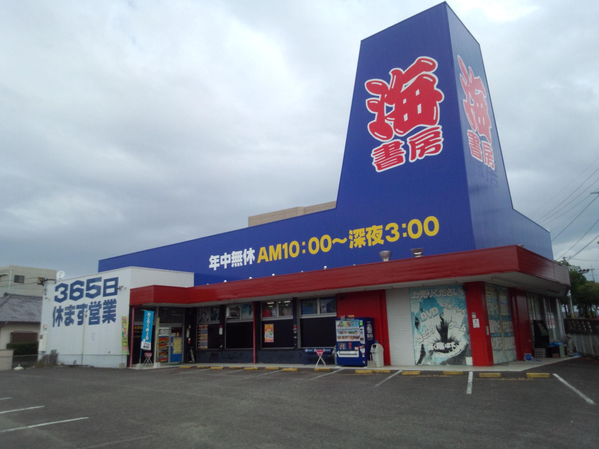 海書房 城ケ崎店