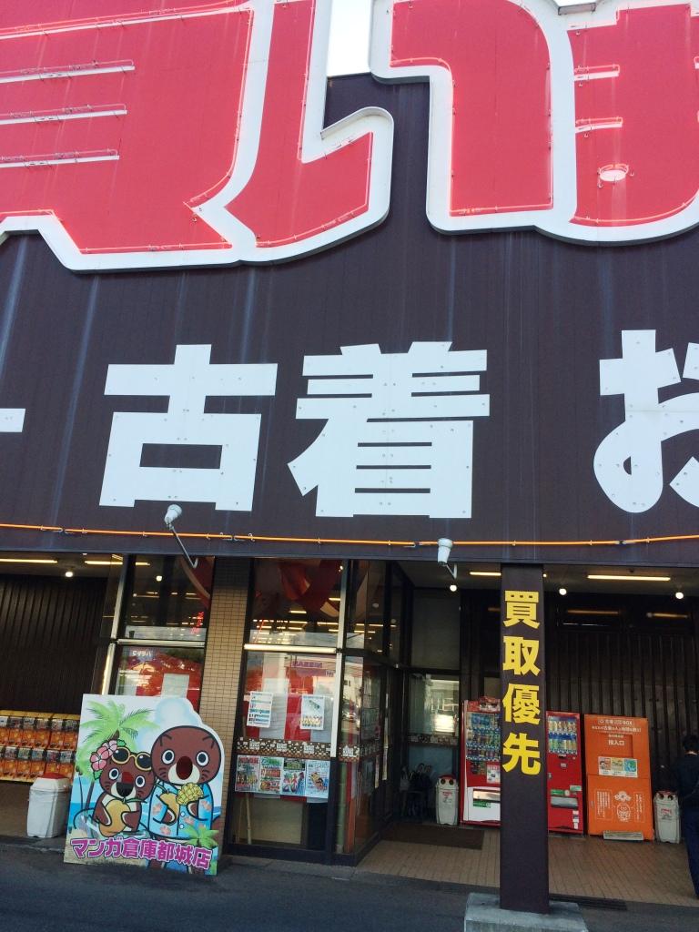 マンガ倉庫 都城店
