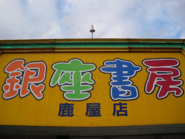 銀座書房 鹿屋店