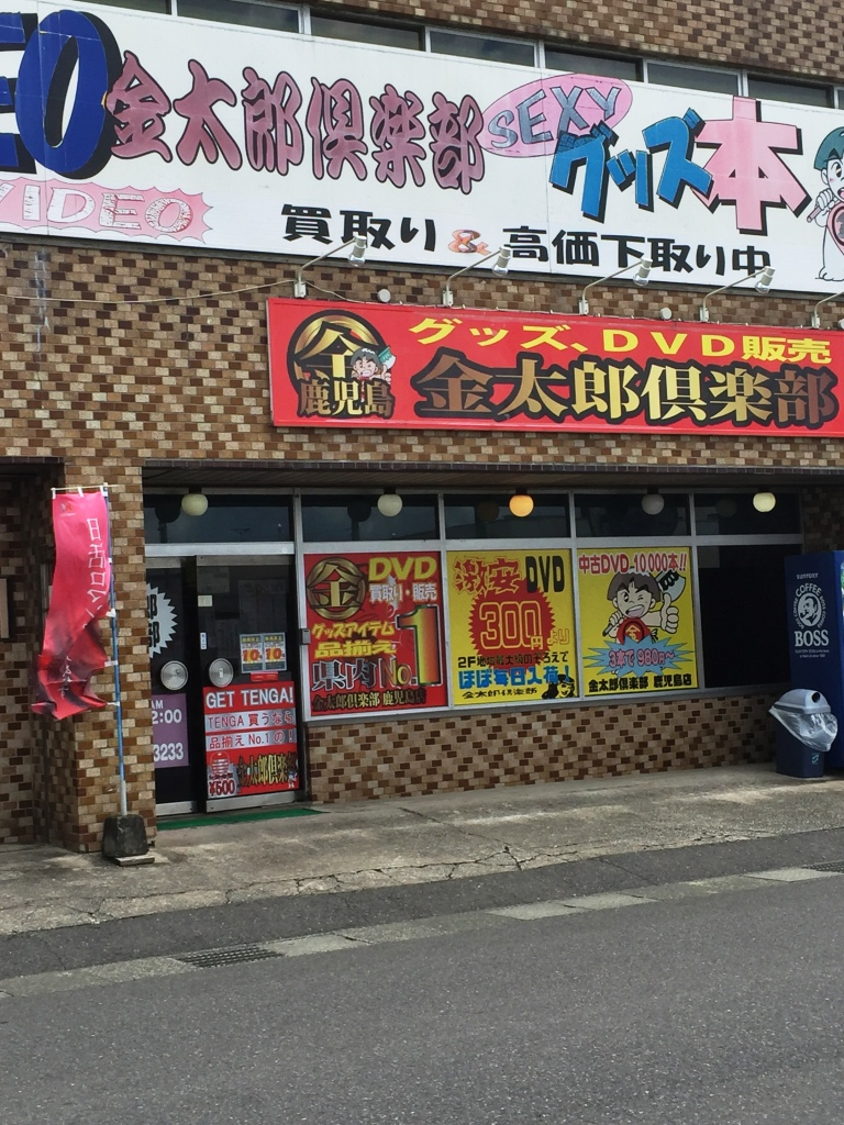 金太郎倶楽部 鹿児島店の店舗イメージ