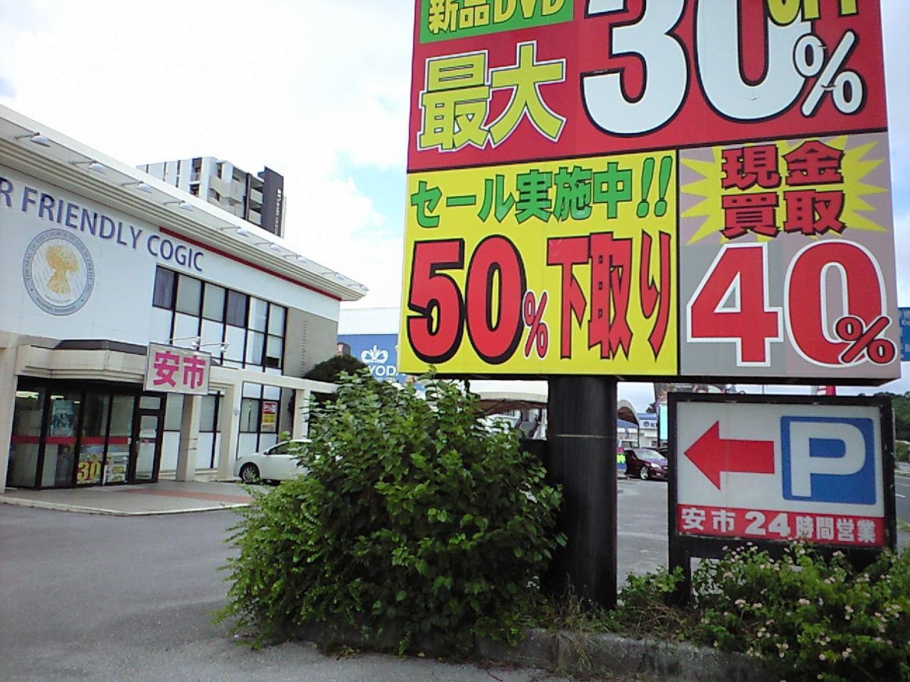 安市 ハンビー店