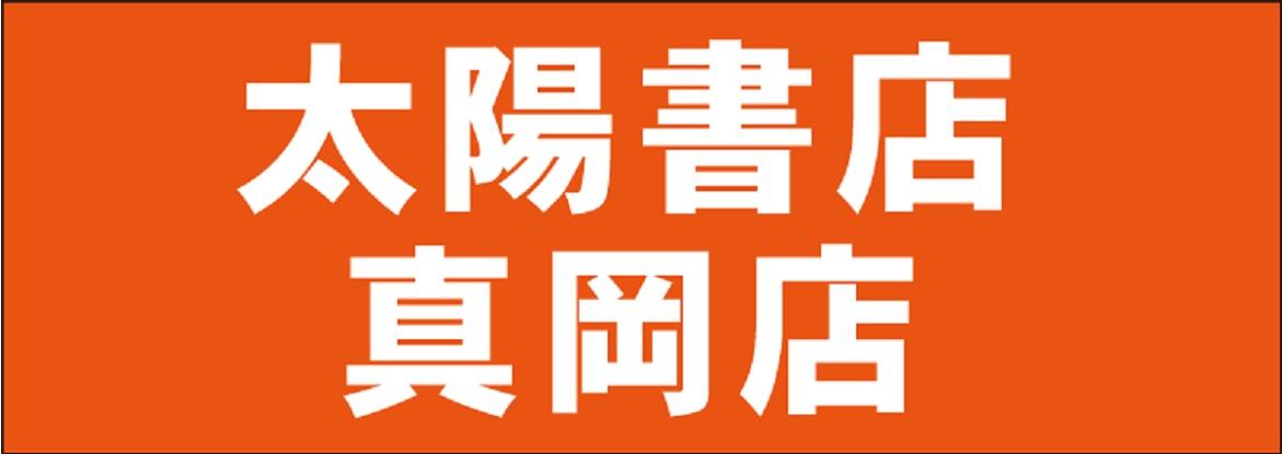 太陽書店 真岡店ロゴ画像