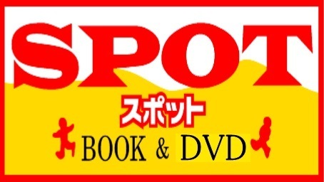 スポット 厚別店ロゴ画像