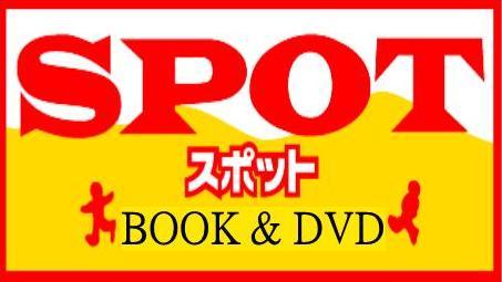 スポット 太平店ロゴ画像