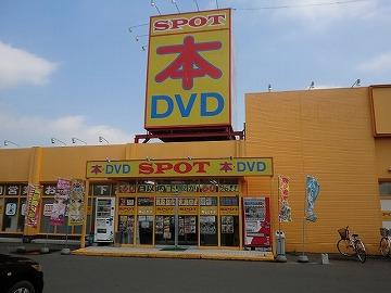 スポット 太平店