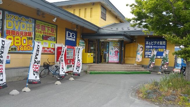 ドリームボーイ 青森筒井店の店舗イメージ