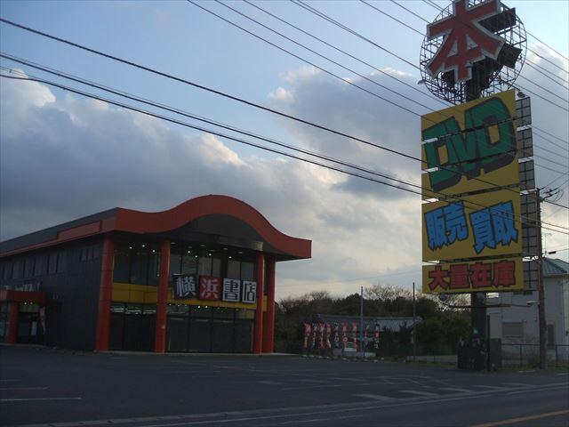 横浜書店 八日市場店