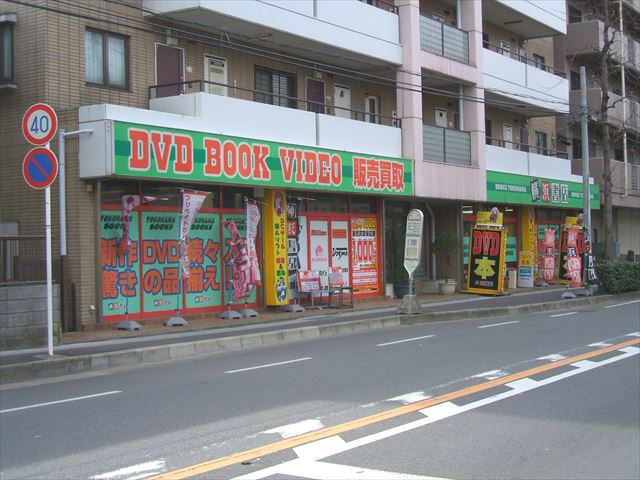 横浜書店 中原店の店舗イメージ