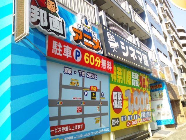 シネマ館 鶴見店