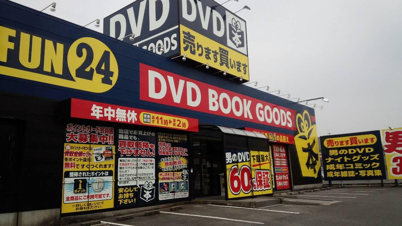 BOOKFUN24 半田店