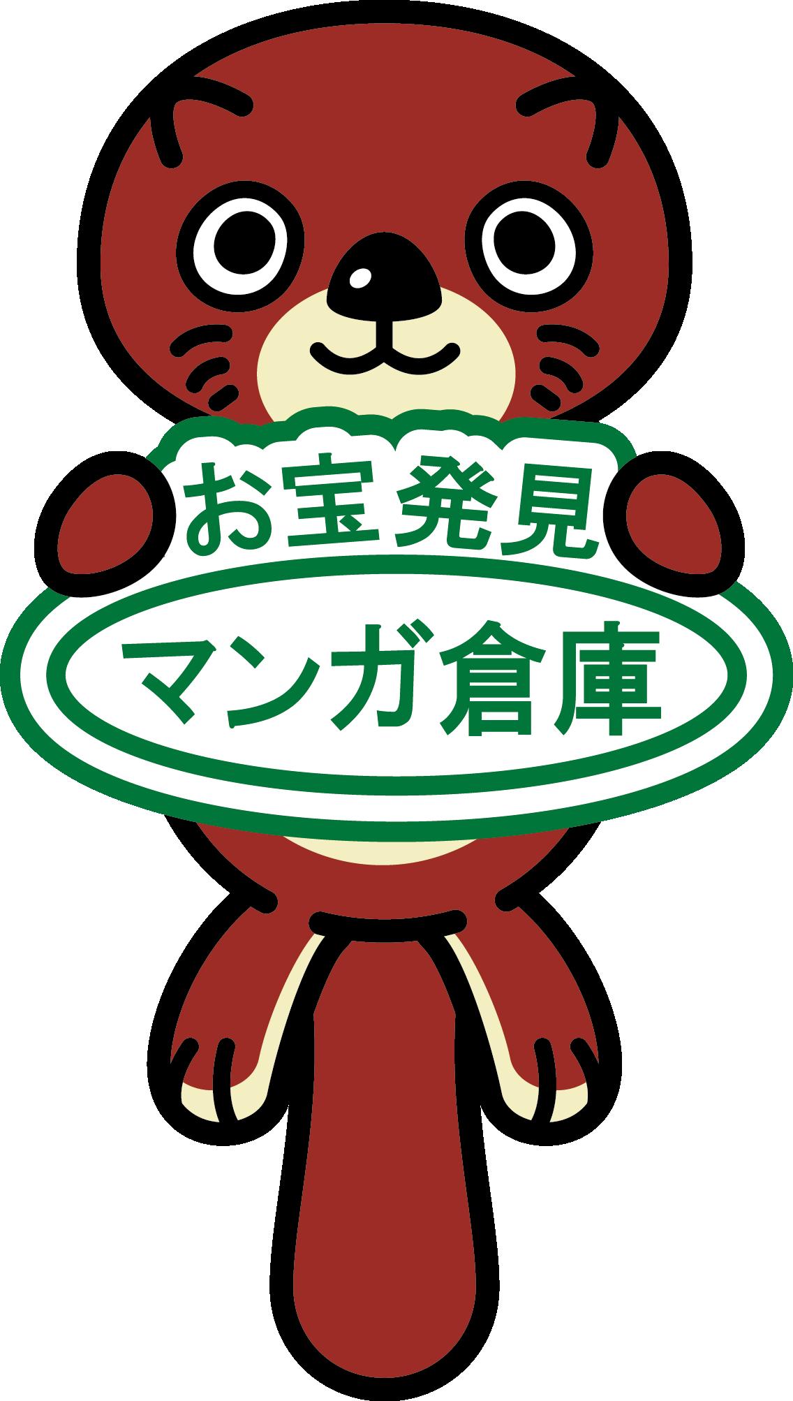 マンガ倉庫 富山店ロゴ画像