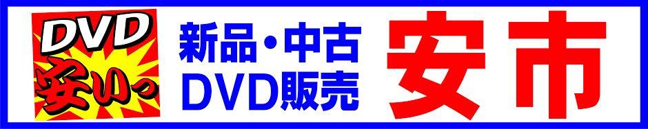 ビデオ1 観月橋店ロゴ画像