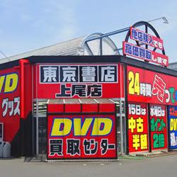 東京書店上尾店の店舗イメージ
