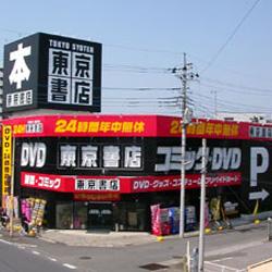 東京書店熊谷店