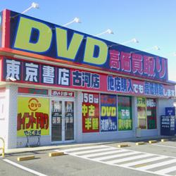 東京書店古河店の店舗イメージ