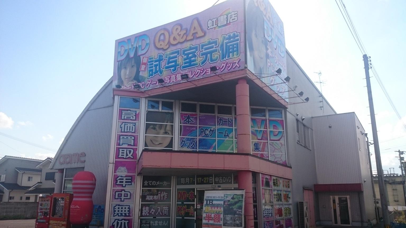 Q&A 虹書店