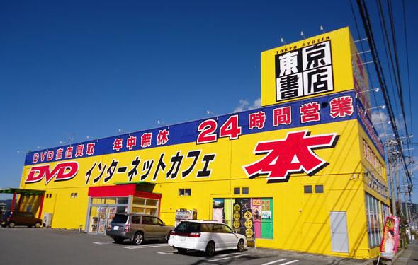 東京書店沼津店