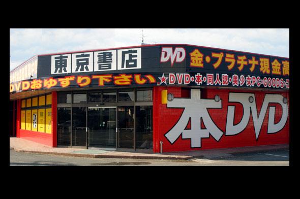 東京書店市野店