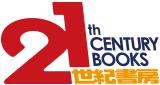 21世紀書房ロゴ画像