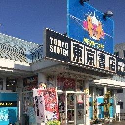 メディアゾーン新庄店