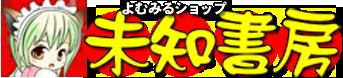 未知書房 大牟田店ロゴ画像