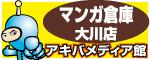 マンガ倉庫大川店ロゴ画像