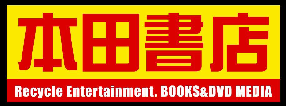 本田書店西浦和店