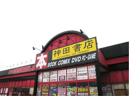 神田書店 竜ヶ崎店