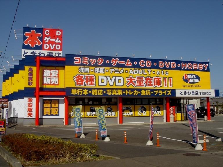 ときわ書店 宇都宮南店