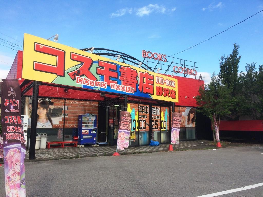 コスモ書店 宇都宮野沢店