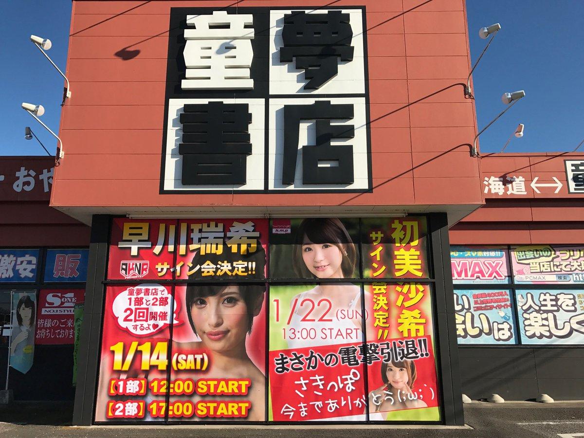 童夢書店 宇都宮4号店